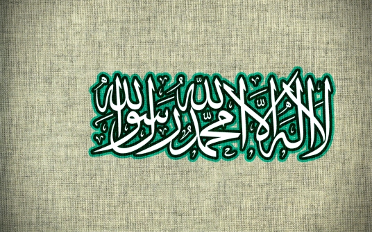 shahada_by_spiritimmortalized-d47gj6l